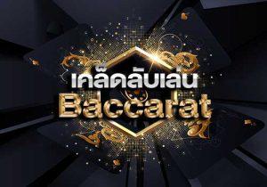 เคล็ดลับเล่นBaccarat